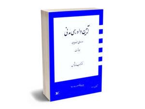 آیین دادرسی مدنی دوره بنیادین دکتر عبدالله شمس (جلداول)