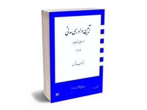 آیین دادرسی مدنی دوره بنیادین دکتر عبدالله شمس (جلد دوم)