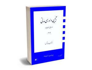 آیین دادرسی مدنی دوره بنیادین دکتر عبدالله شمس (جلد سوم)