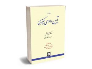 آیین دادرسی کیفری (جلد اول)