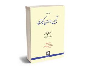آیین دادرسی کیفری (جلد دوم)