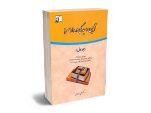 آیین رسیدگی در دادسرا (جلد اول)دکتر علی مهاجری
