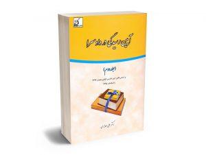 آیین رسیدگی در دادسرا (جلد دوم)دکتر علی مهاجری