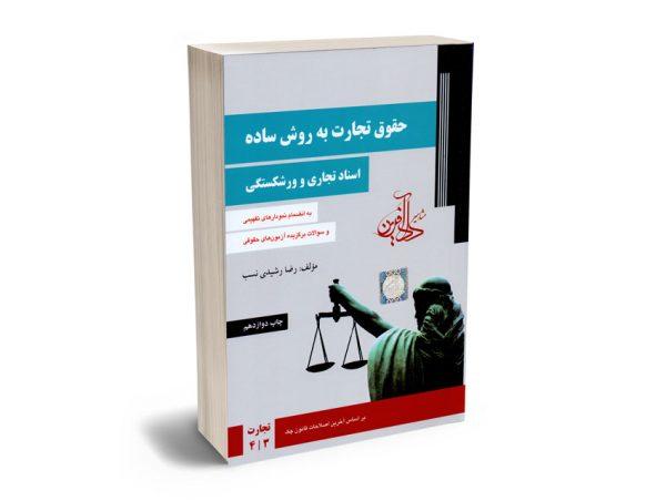 حقوق تجارت به روش ساده(اسناد تجاری و ورشکستگی) رضا رشیدی نسب
