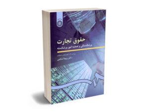 حقوق تجارت(ورشکستگی و تصفیه امور ورشکسته) دکتر ربیعا اسکینی