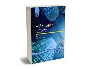 حقوق تجارت شرکتهای تجاری (جلد اول) دکتر ربیعا اسکینی