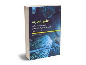 حقوق تجارت (کلیات، معاملات تجاری، تجار و سازماندهی فعالیت تجاری) ربیعا اسکینی