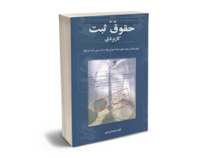 حقوق ثبت کاربردی علیرضا میرزایی