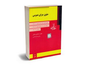حقوق جزا عمومی اسماعیل ساولانی