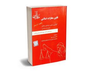 قانون مجازات اسلامی اسماعیل ساولانی