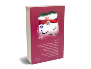 مجموعه قانون مجازات اسلامی ریاست جمهوری