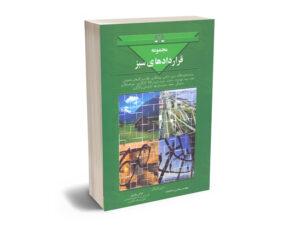 مجموعه قراردادهای سبز عباس بشیری