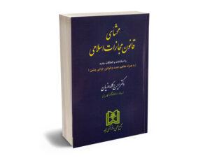 محشای قانون مجازات اسلامی دکتر ایرج گلدوزیان