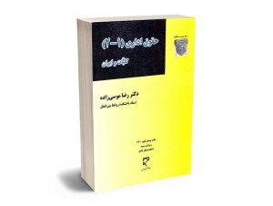 حقوق اداری (2-1) کلیات و ایران دکتر رضا موسی زاده
