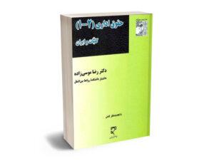 حقوق اداری (2-1) کلیات و ایران