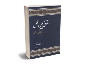 حقوق بین الملل رهیافتی اسلامی
