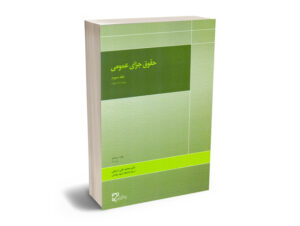 حقوق جزای عمومی اردبیلی (جلدسوم)