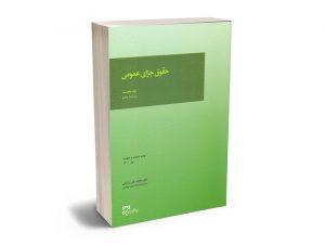 حقوق جزای عمومی اردبیلی (جلد نخست)