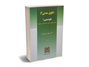 حقوق مدنی 6 شهیدی