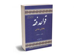 قواعد فقه 1 بخش مدنی(مالکیت-مسولیت)دکتر سید مصطفی محقق داماد