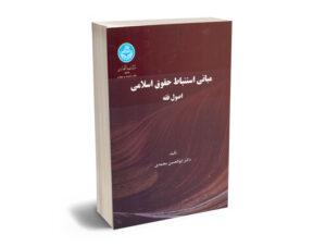مبانی استنباط حقوق اسلامی اصول فقه ابوالحسن محمدی