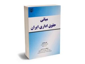 مبانی حقوق اداری ایران – وفائیان