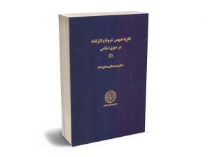 نظریه عمومی شروط و التزامات در حقوق اسلامی (1) دکتر سید مصطفی محقق داماد