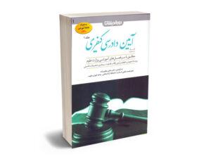 کمک حافظه آیین دادرسی کیفری (جلد اول)
