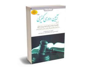 کمک حافظه آیین دادرسی کیفری (جلد دوم)