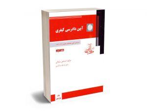 آیین دادرسی کیفری (جلد اول) اسماعیل ساولانی