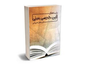 دکتر رحمان عمروانی