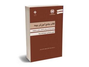 جامع آموزش بیمه جلد دوم