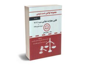 مجموعه قوانین دست نویس مجازات اسلامی