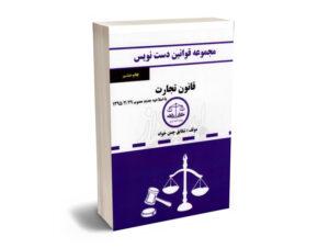 قانون تجارت دست نویس