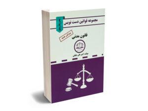 قانون مدنی دست نویس