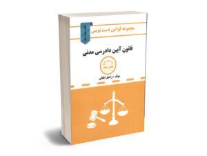 قانون آیین دادرسی مدنی دست نویس