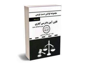 آیین دادرسی کیفری دست نویس