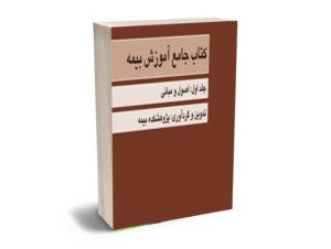 کتاب جامع آموزش بیمه جلد اول