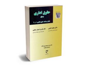 حقوق اداری جلد اول دکتر محمد امامی و دکتر کوروش استوارسنگری