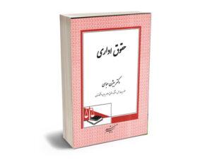 حقوق اداری بیژن عباسی