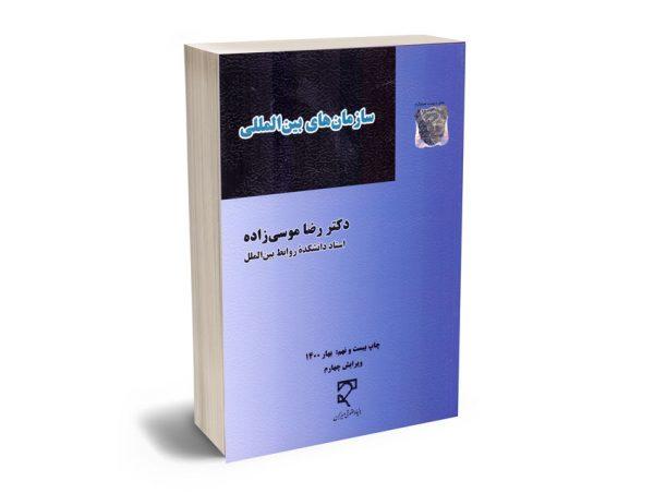 سازمان های بین المللی دکتر رضا موسی زاده