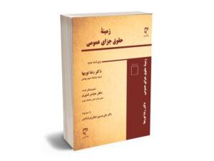 زمینه حقوق جزای عمومی اثر رضا نوربها