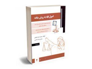 اصول فقه به روش ساده سمیرا محمدی جلد دوم