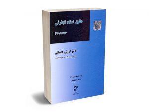حقوق اسناد تجاری(تجارت3) دکتر کورش کاویانی