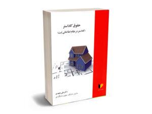 حقوق کاداستر دکتر علی مشهدی