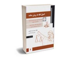 سمیرا محمدی جلد دوم
