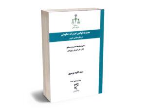 مجموعه قوانین و مقررات تعزیرات حکومتی