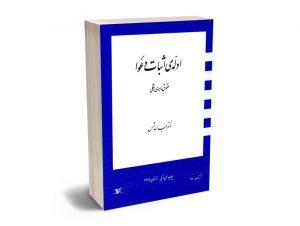 ادله ی اثبات دعوا(حقوق ماهوی وشکلی) عبدالله شمس