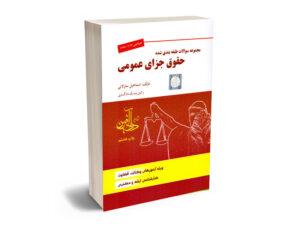 مجموعه سوالات طبقه بندی شده حقوق جزای عمومی اسماعیل ساولانی