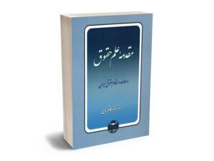 مقدمه علم حقوق دکتر ناصر کاتوزیان